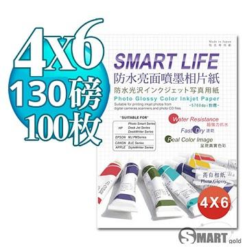 相片紙 日本進口紙材 Smart-Life 防水亮面噴墨相片紙 4X6 130磅 100張