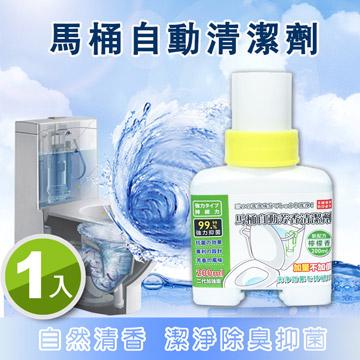 【日版-沖水寶】台灣製二代加強版馬桶自動清潔芳香抑菌液(三種芳香任選)1入