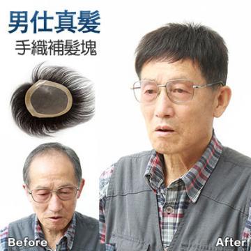 仿真透氣網 訂做款16X18公分下標區 修剪+150 頂級全手織男仕補髮塊【RH02】