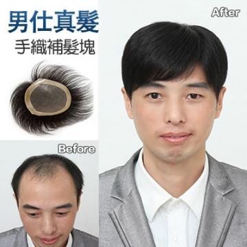 仿真透氣網 訂做款21X23公分下標區 修剪+150 頂級全手織男仕補髮塊【RH03】