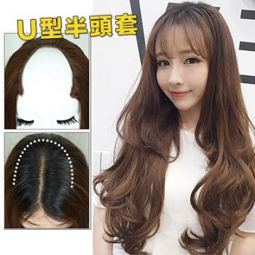 【MW360】全新設計U型半罩式假髮 韓系浪漫大捲長髮 逼真自然☆雙兒網☆