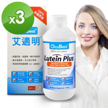 OcuBest-艾適明專利葉黃素複方飲(金盞花萃取)237ml(三瓶組)---到期日2018/07/19