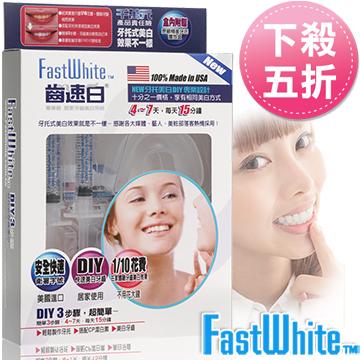 <b><font color=red>【牙齒亮白給妳亮麗笑容!限時特惠!】 </font></b>美國【FastWhite齒速白】牙托牙齒美白組-360度貼近更白更強效(1入)