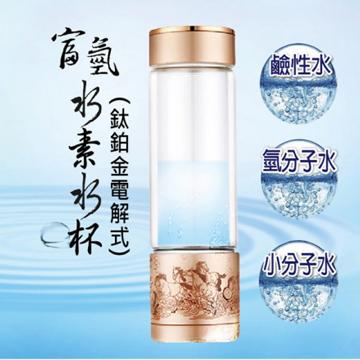 【新品上市】富氫水素水杯金色款H8(鈦鉑金電解式) ※送玻璃時尚隨行杯1入※