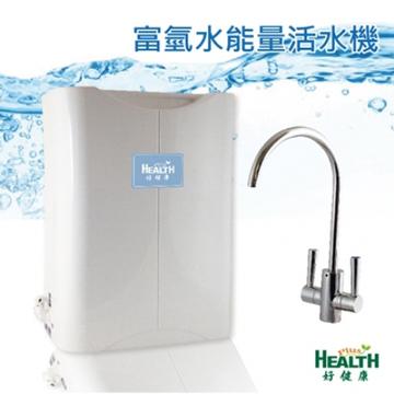 富氫水能量活水機(負氫水機)