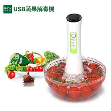 USB蔬果解毒機(O3+超音波雙核技術)