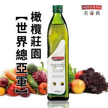 西班牙【Mueloliva美洛莉】晶藏 冷壓初榨特級橄欖油500mlX1瓶