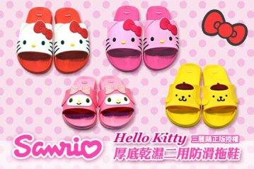 (e鞋院)Hello Kitty厚底休閒防滑拖鞋