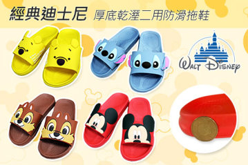 (e鞋院)經典迪士尼厚底休閒防滑拖鞋