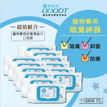 【臭味滾】寵物專用抗菌濕紙巾(每包50抽/12+1包組)