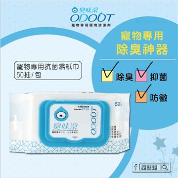 【臭味滾】寵物專用抗菌濕紙巾(每包50抽/1包組)