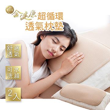 金健康超循環透氣枕墊/2入
