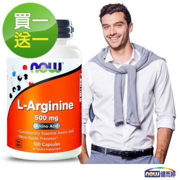 【第二瓶0元】NOW健而婷-一氧化氮-精胺酸膠囊食品(100顆/瓶,共2瓶)