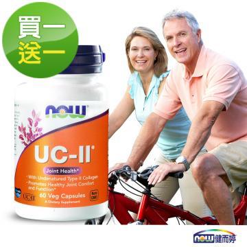 【第二瓶0元】NOW健而婷-UC-II 二型膠原蛋白(60顆/瓶,共2瓶)