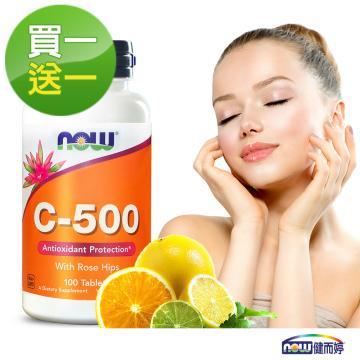 【第二瓶0元】NOW健而婷-天然維他命C-500+玫瑰果(100顆/瓶,共2瓶)