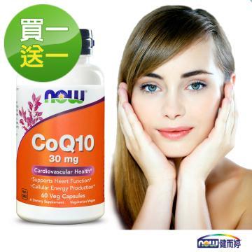 【第二瓶0元】NOW健而婷-精純CoQ10膠囊食品(60顆/瓶,共2瓶)
