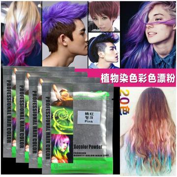 【LP07】彩色漂粉 特殊色染髮 染膏 繽紛挑染 退色粉