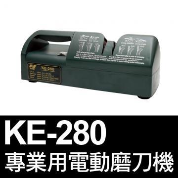 KE-280專業用電動磨刀機