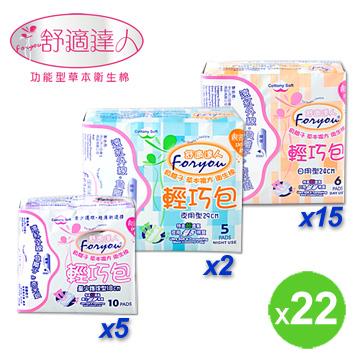 [舒適達人]草本負離子衛生棉-日用6片x15包+夜用5片x2包+量少型10片x5包