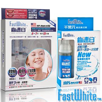 美國【FastWhite齒速白】牙托牙齒美白組+牙齒美白清潔雙效慕斯