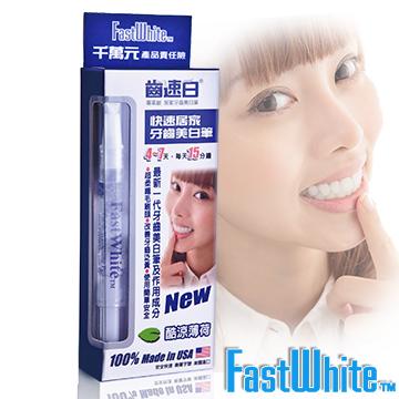 美國【FastWhite齒速白】隨身牙齒美白筆(1入)