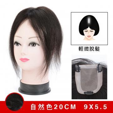 【RT39】內網約9X5.5公分 髮長約20公分下標區 ~100%真髮微增髮輕量補髮塊 女仕