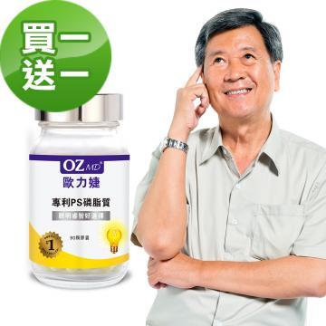 歐力婕 專利PS磷脂質 (90顆/瓶)(買1送1)