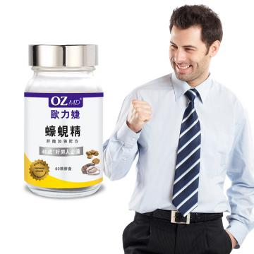 OZMD歐力婕-蠔蜆精 肝醣加強配方(60顆/瓶)