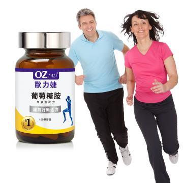 OZMD歐力婕-葡萄糖胺 加強型配方(100顆/瓶)