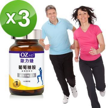 OZMD歐力婕-葡萄糖胺 加強型配方(100顆/瓶)三瓶組