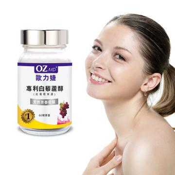 歐力婕 專利白藜蘆醇 (60顆/瓶)