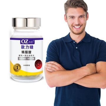 OZMD歐力婕-精胺酸 專利一氧化氮(90顆/瓶)