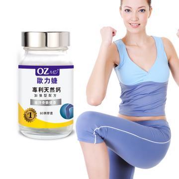 OZMD歐力婕-專利天然鈣 加強型配方(60顆/瓶)