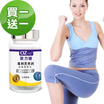 歐力婕 專利天然鈣 加強型配方 (60顆/瓶)(買1送1)
