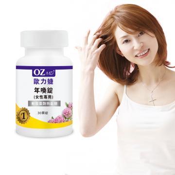 OZMD歐力婕-年喚錠(紅花苜蓿)(30顆/瓶)