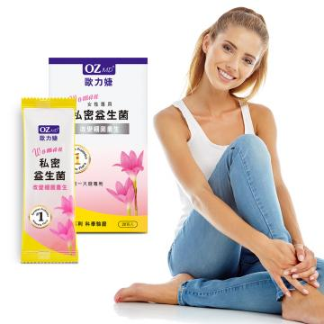 OZMD歐力婕-女性專用私密益生菌粉末(20包/盒)