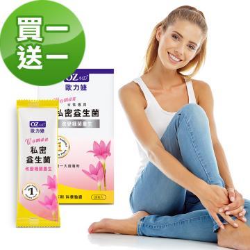 歐力婕 女性專用私密益生菌粉末 (20包/盒)(買1送1)