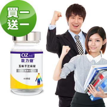 OZMD歐力婕-五味子芝麻錠(60顆/瓶)(買1送1)