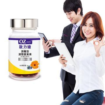 OZMD歐力婕-游離型液態葉黃素(60顆/瓶)