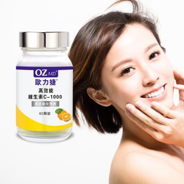 OZMD歐力婕-高效能維生素C-1000(60顆/瓶)
