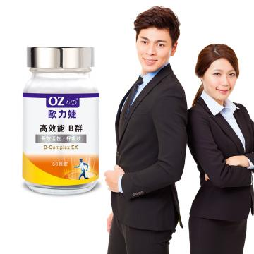 OZMD歐力婕-高效能B群(60顆/瓶)