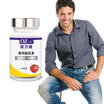 OZMD歐力婕-專利茄紅素(50顆/瓶)