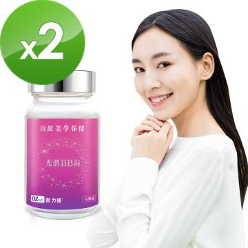 OZMD歐力婕-光潤BB錠(50顆/瓶)2瓶組