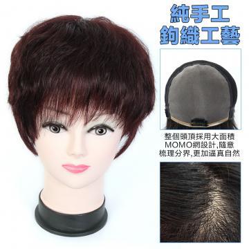 【MR45】髮長約30-32公分瀏海長21-23公分 大面積超透氣內網 100%頂級整頂真髮