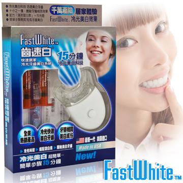 美國【FastWhite齒速白】冷光牙齒美白系統 快速有效美白牙齒十分之一價體驗牙醫相同效果