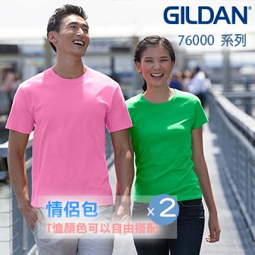 GILDAN  亞規成人短袖素面T  (2件)