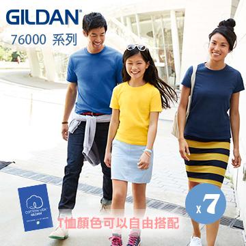 GILDAN 總代理-100%美國棉~亞規成人圓筒短袖素面Thirt (7件)
