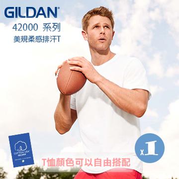 GILDAN 42000系列美規柔感排汗T恤(1件)