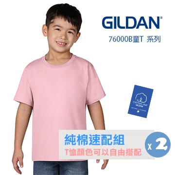 GILDAN  亞規短袖素面-童T(2件)
