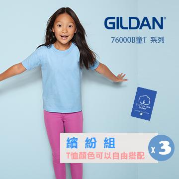 GILDAN 亞規短袖素面-童T  (3件)